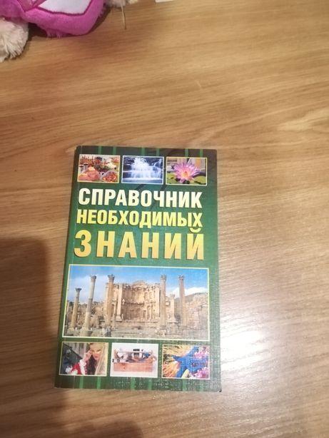 Книга с краткими сведениями