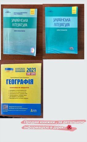 Книги Підготовка до ЗНО