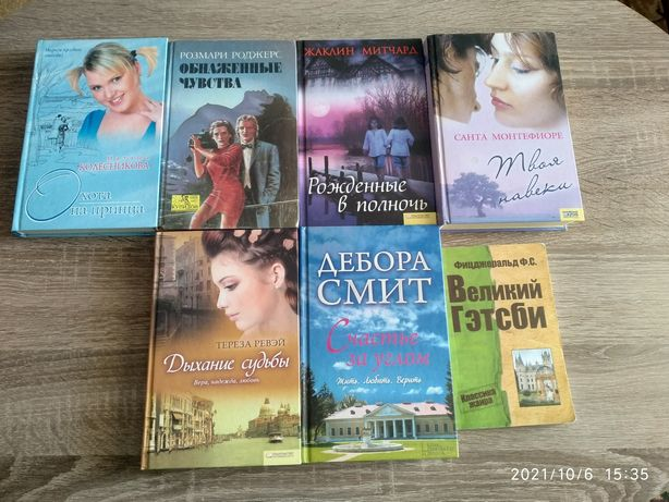 Классные Книги 10 грн.