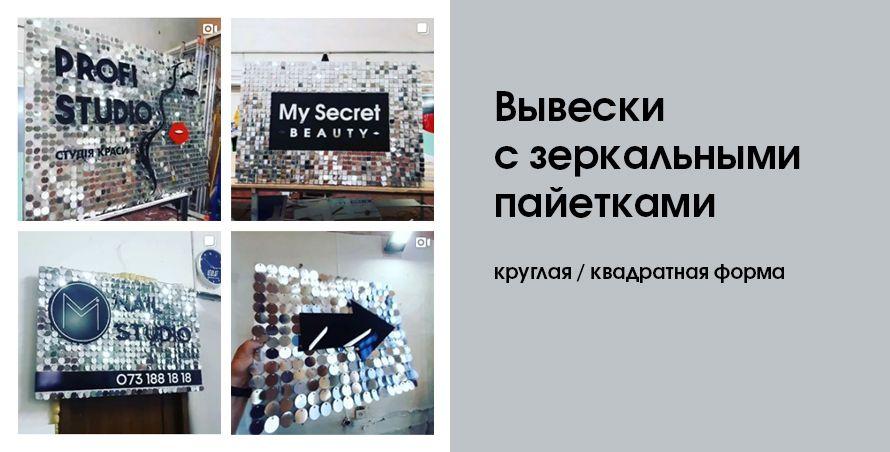 Пайетки зеркальные круглые. Вывески с зеркальными пайетками Харьков - изображение 1