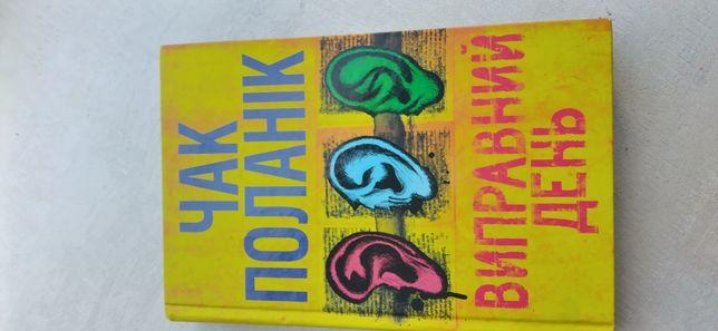 Продам книгу Чак Поланик