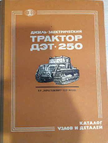 Дизель-электрический ДЭТ-250 каталог