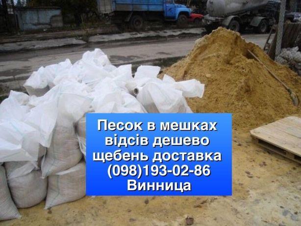 Отсев песок щебень в мішках відсів щебінь Доставка по Виннице Цемент
