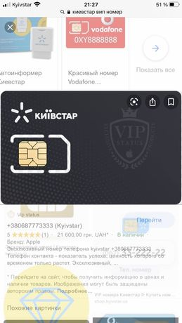 Продается VIP номер!!! 09800000 нулей Киевстар