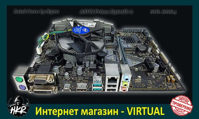Игровой комплект i5-8500 | ASUS Prime B360M-A | DDR4 8Gb