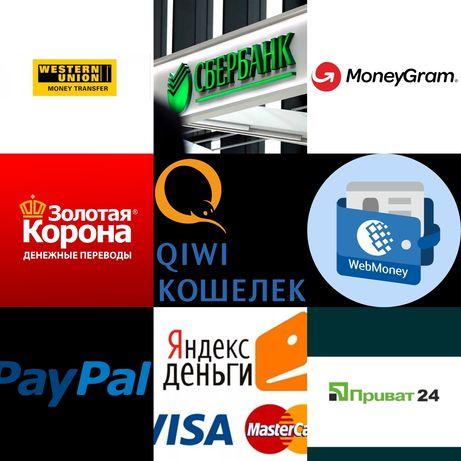 Обналичивание,переводы, пополнение Western,Золотая корона, Сбер,Яндекс