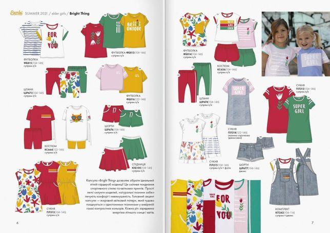 Дитячий одяг Бембі