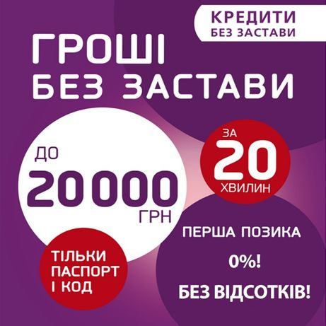 Дам деньги в долг. Кредит до 20 000 грн. Без залогов и поручителей.