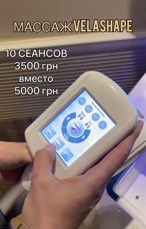 Кавитация + Рф + velashape/ lpg + ИК + вакуумно-роликовый- от 200 грн