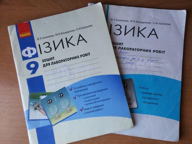Продам тетрадь для лабораторных работ по физике 9 класс 2 в 1 Божинова