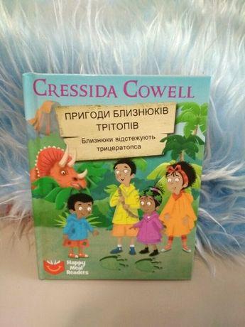 Книжка Mcdonalds Пригоди близнюків трітопів номер 8, новая