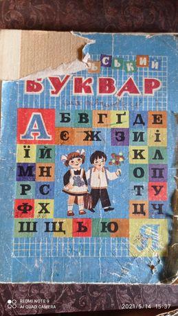 Буквар Український (Подільський)