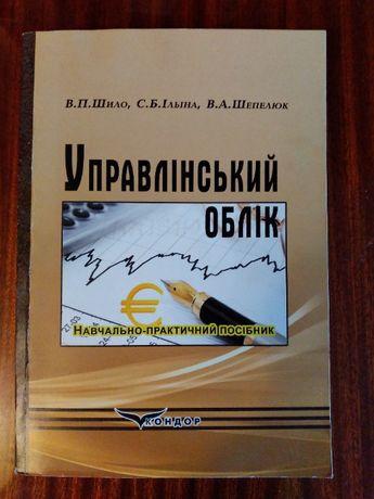 посібник з управлінського обліку, автори: шило в.п,.ільіна с.б., шепел