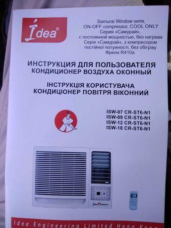 Оконный кондиционер Idea ISW-12CR-ST6-N1