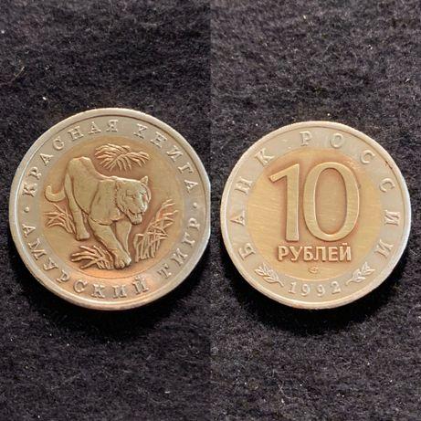 Продам монеты России 1991-1994 гг Красная книга