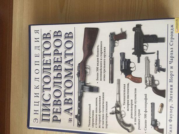 Енциклопедія ,книга пістолетів автоматів