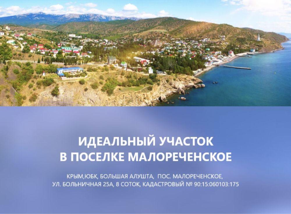 Участок в Крыму 8 сот. (ИЖС)