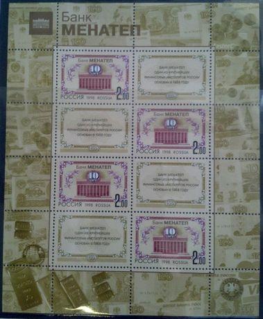 Россия 1998 10-летие банка МЕНАТЕП МЛ