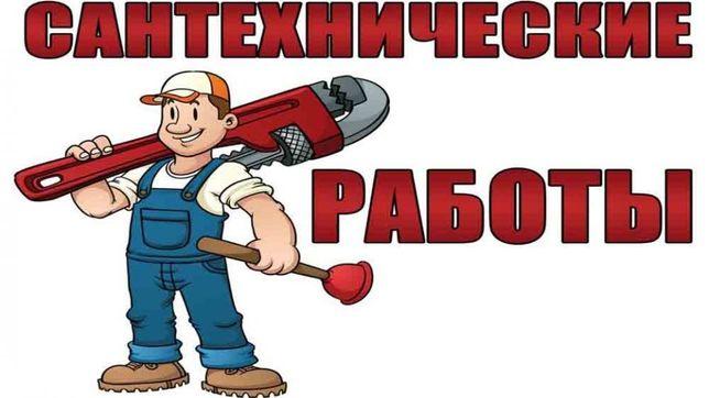 Услуги сантехника Энергодар