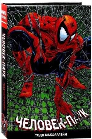 Комикс Человек-Паук. Полное издание