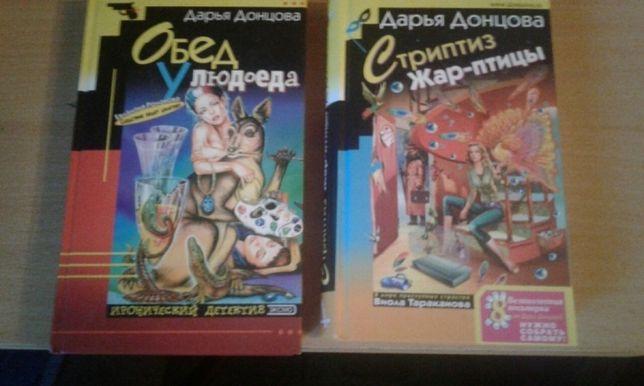 Донцова 2 книги
