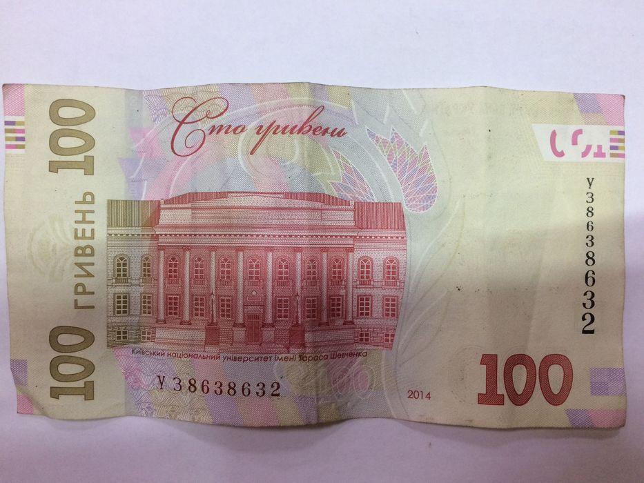 100 грн 2014год интерес номер Запорожье - изображение 1