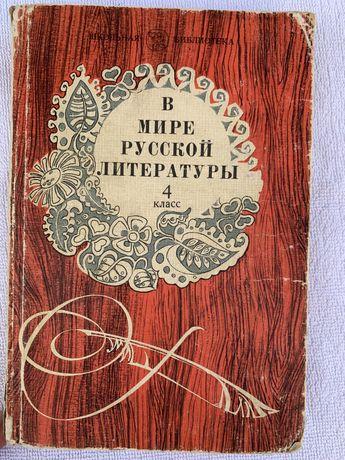 В мире русской литературы 4 класс. 1982г.