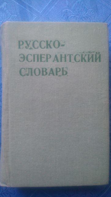Словарь русско-эсперантский
