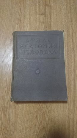 Атлас анатомии человека Синельникова 5 том книга анатомія