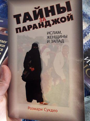 Книги об исламе, Розмари Сукдео 2 кн, 1кн Михаил Коч