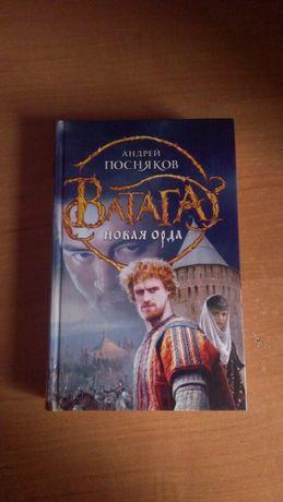 Продам книгу Андрей Посняков Ватага. Новая орда