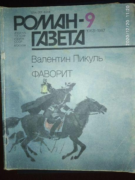 Валентин Пикуль. Фаворит