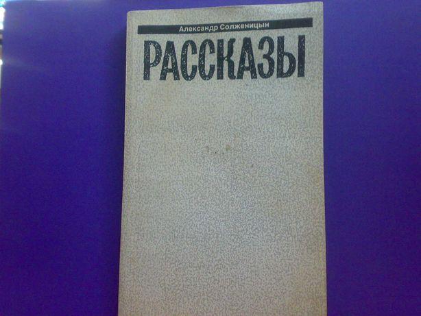 """Книга А.Солженицын """"Рассказы"""",1991р."""