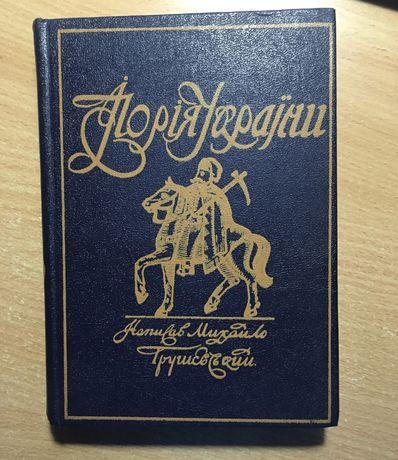Історія України М. Грушевський