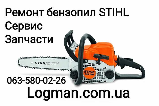 Ремонт бензопил STIHL/Oleo-Mac (Штиль/Олео-Мак) в Киеве