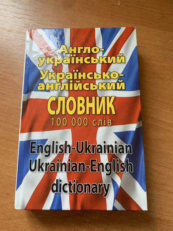 Словник англо-український новий