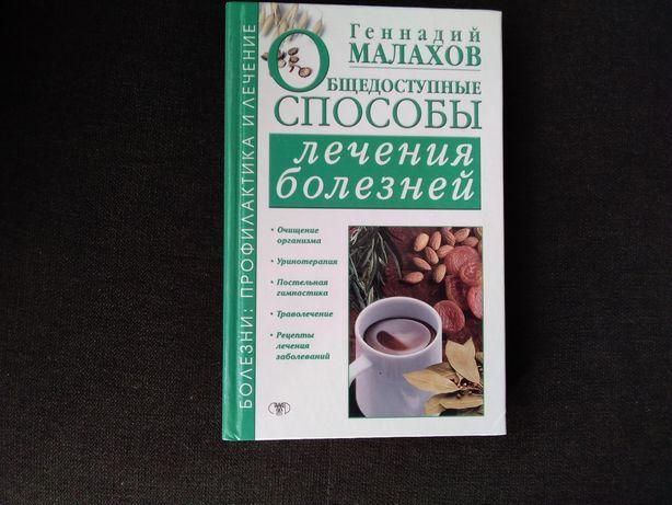 Книга Г.Малахов Общедоступные способы  лечения болезней.