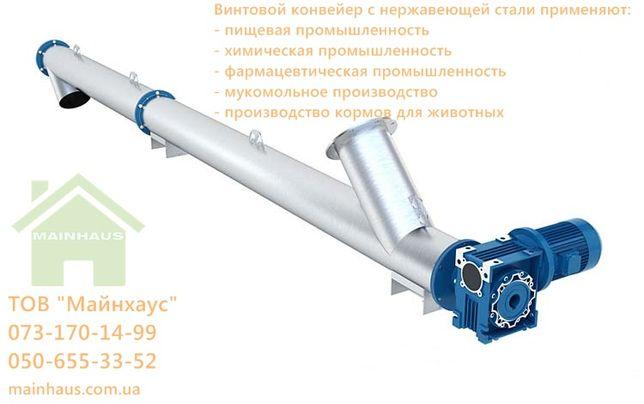 Шнек с нержавки. Конвейер из нержавеющей стали. Транспортер AISI 304