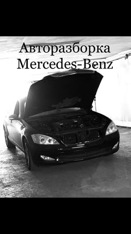 Разборка Mercedes w221 S ABC long / s500 s550 s320 розборка запчасти