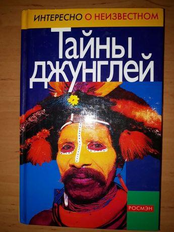 """Степанова Т. """"Тайны джунглей"""" РОСМЭН 2002"""