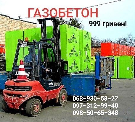 Газобетон от завода по цене 1000 гривен за куб!