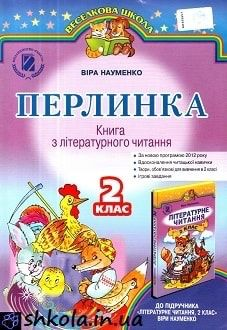 Перлинка, книжка, шкільна література 2 клас, позакласне читання