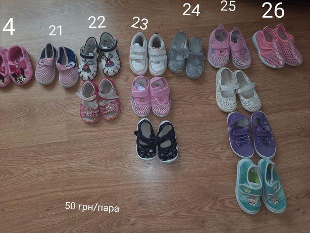 Сандалі, кросівки, босоножки, сеточка кеды сандалии туфли резиновые