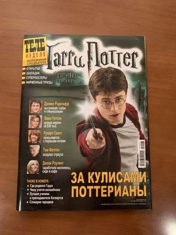 Гарри Поттер / Теленеделя (спецвыпуск)