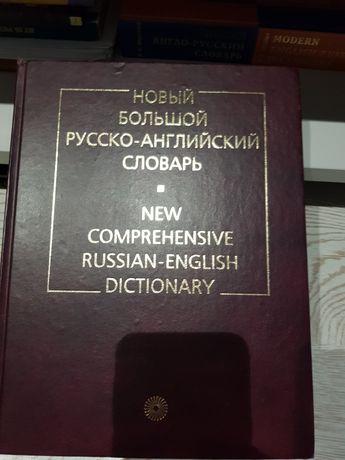 Словарь русско-английский большой