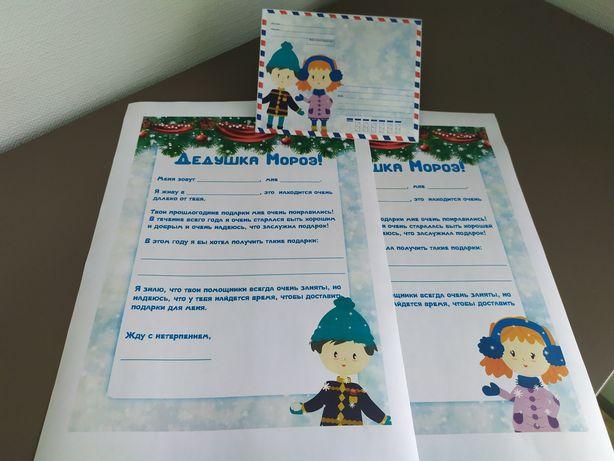 Письмо шаблон Деду Морозу