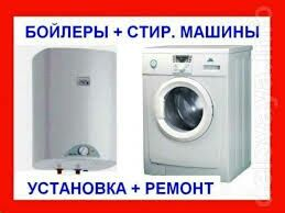 Ремонт, чистка, установка стиральных машин и водонагревателей