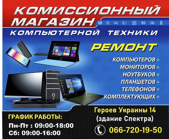 Комиссионка электронники
