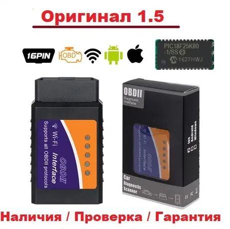 ОРИГИНАЛ!! Автосканер ELM 327 OBD2 bluetooth V 1.5 WiFi ios