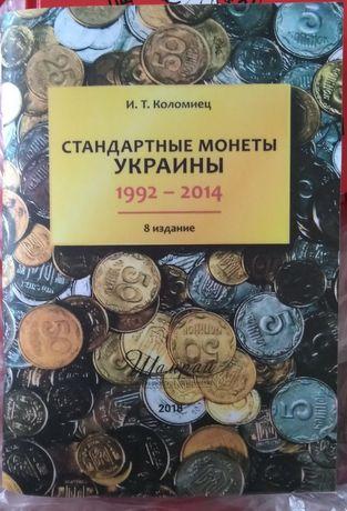 """Книга""""Стандартные монеты Украина 1992-2014 гг."""""""